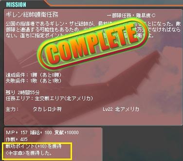 ギレン任務☆.jpg