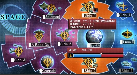 サイド4防衛.jpg
