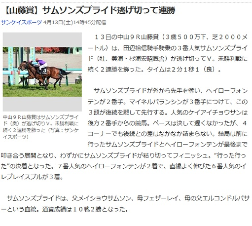 4/13記事.jpg