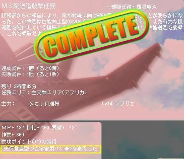 GNO2 テリー三ダース.JPG