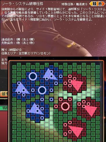 GNO2 ソーラー任務.JPG