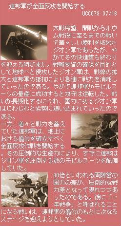 GNO2 戦況2.JPG