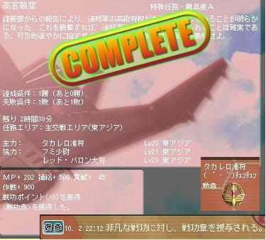GNO2 確定高官.JPG