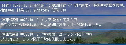 GNO 殲滅ログ.JPG