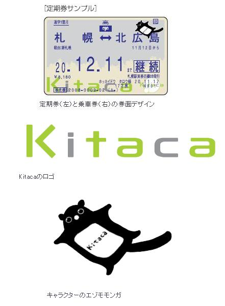 キタカ.JPG