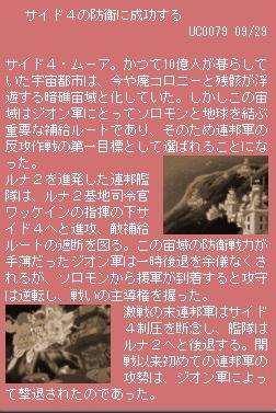 サイド4ログ.jpg