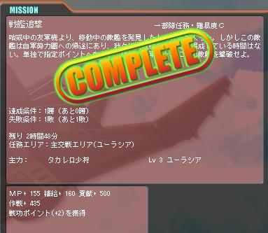 戦艦追撃☆.jpg