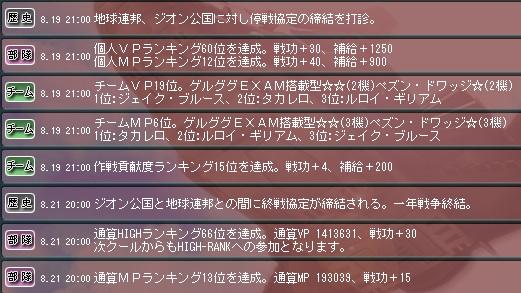 終戦ログ.jpg