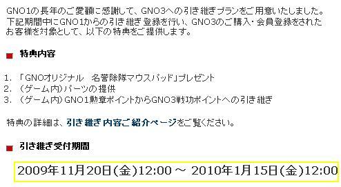 GNO 引き継ぎ.JPG