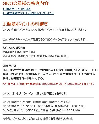 GNO 引き継ぎ特典.JPG