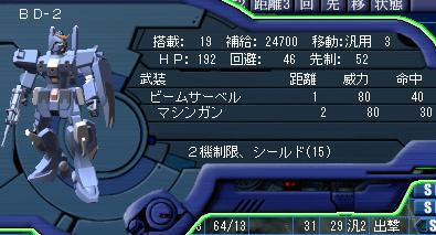 GNO BD-2.JPG