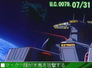 GNO2 マ・クベ.JPG