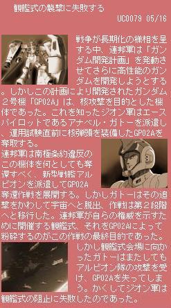 GNO2 作戦失敗☆.JPG