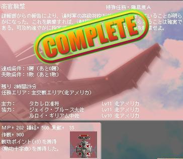 GNO2 勲章任務.JPG