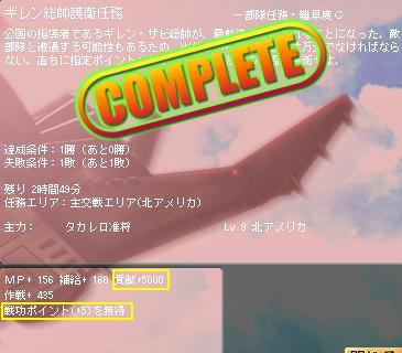 GNO2 記念任務結果.JPG