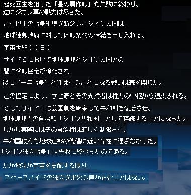 GNO2 終戦.JPG