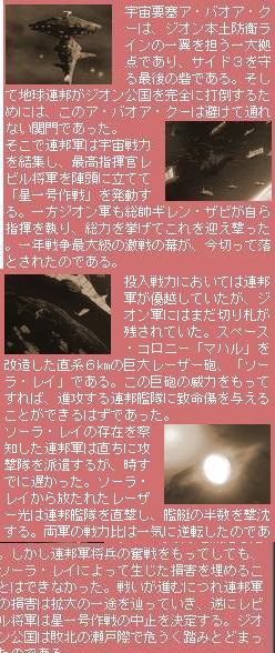 GNO2 ぼうえい成功.JPG