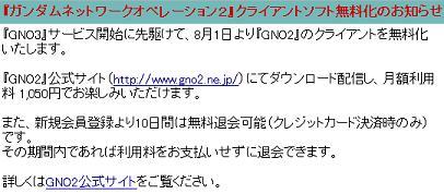 GNO2 クライアント.JPG