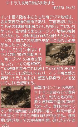 GNO2 作戦失敗Ⅱ.JPG