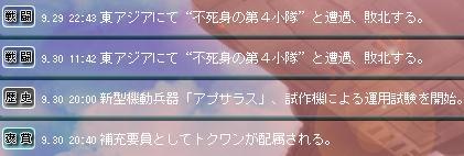 GNO2 得わん.JPG