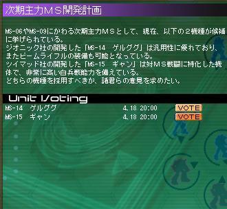 GNO2 投票.JPG