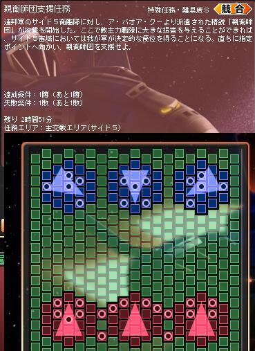 GNO2 親衛任務.JPG