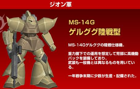 GNO2 陸ゲル.JPG