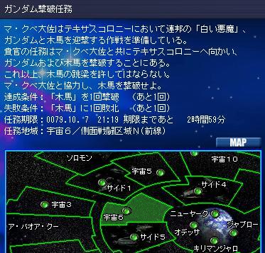 GNO ガンダム撃破任務.JPG