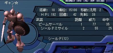 GNO ギャン☆.JPG
