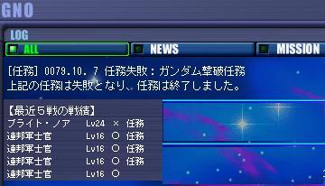 GNO ダム撃破+4.JPG