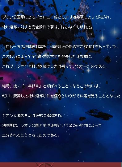 GNO 終戦.JPG