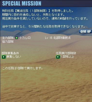 GNO 記念任務+1.JPG