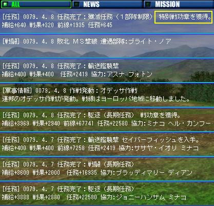 GNO 記念任務+6.JPG